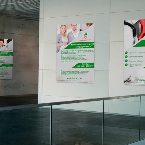 Плакаты «Семейный доктор»