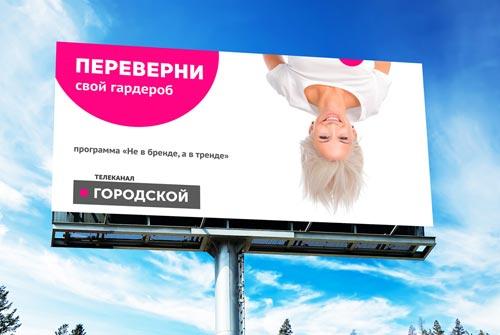 наружная реклама в Брянске