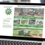Создание сайтов Брянск