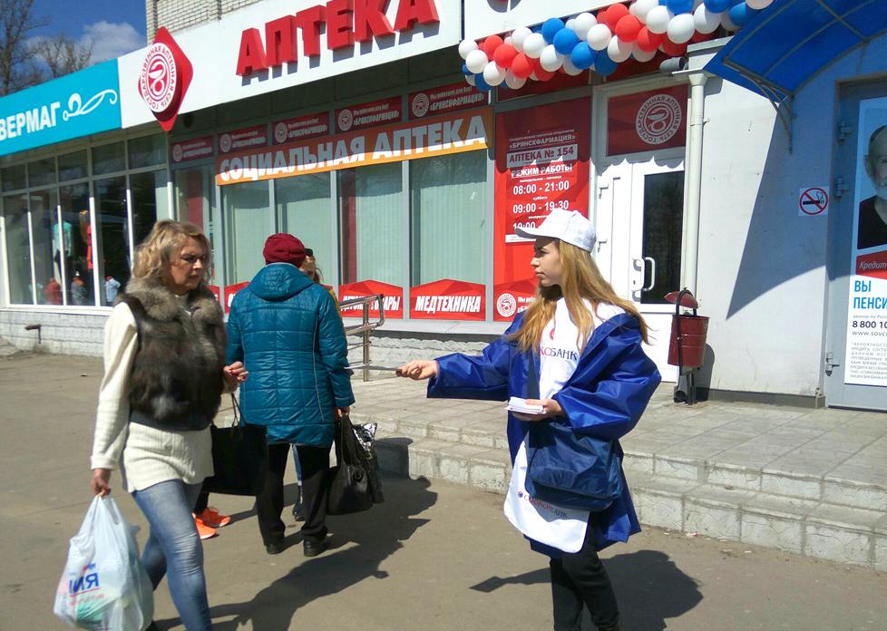Промоагентство Брянск